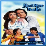 Chale Aao Chale Aao - Meet Mere Man Ke - 1991 - (VIDEO+MP3 Format)